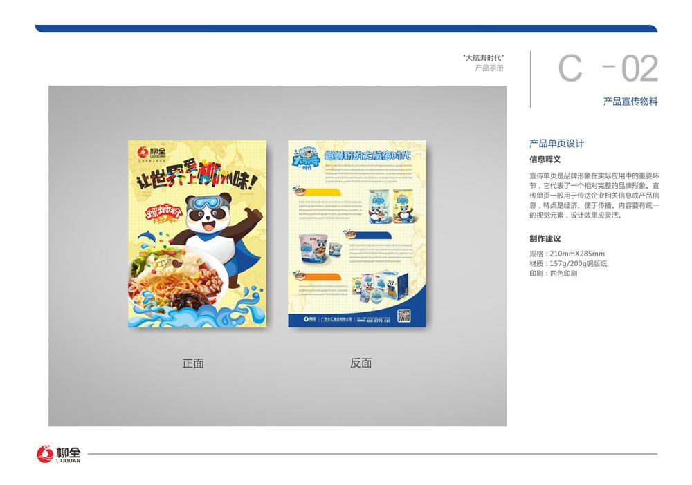 11-产品单页.jpg