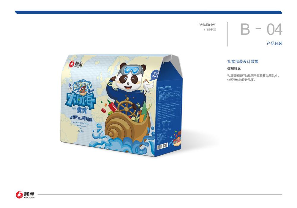8-礼盒.jpg