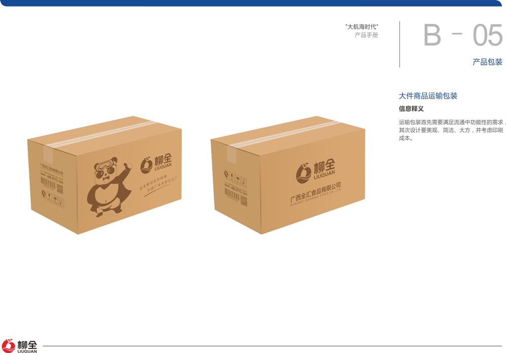 9-大件商品运输包装.jpg