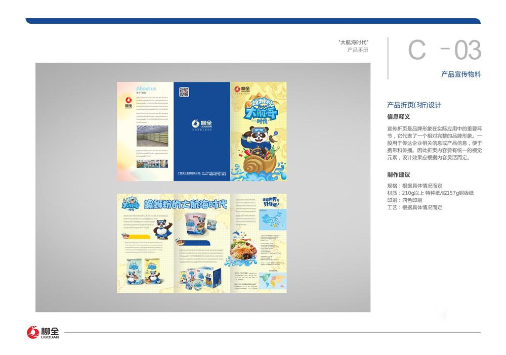 12-产品折页.jpg