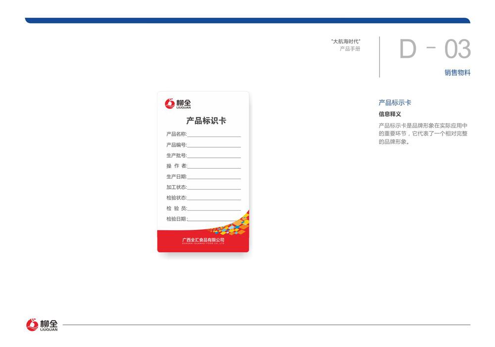 16-产品标示卡.jpg